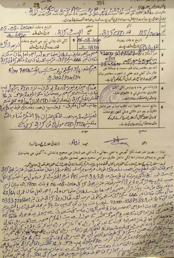 جماعت اسلامی کی ریلی پر بم حملہ، مقدمہ سی ٹی ڈی تھانے میں 24 گھنٹے بعد درج