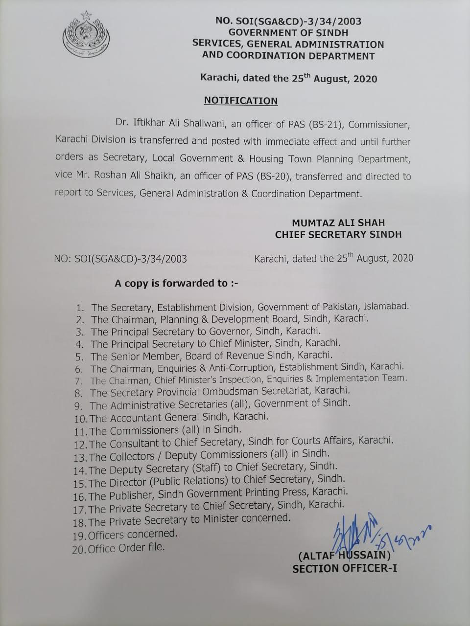 کمشنر کراچی افتخار شالوانی کا تبادلہ