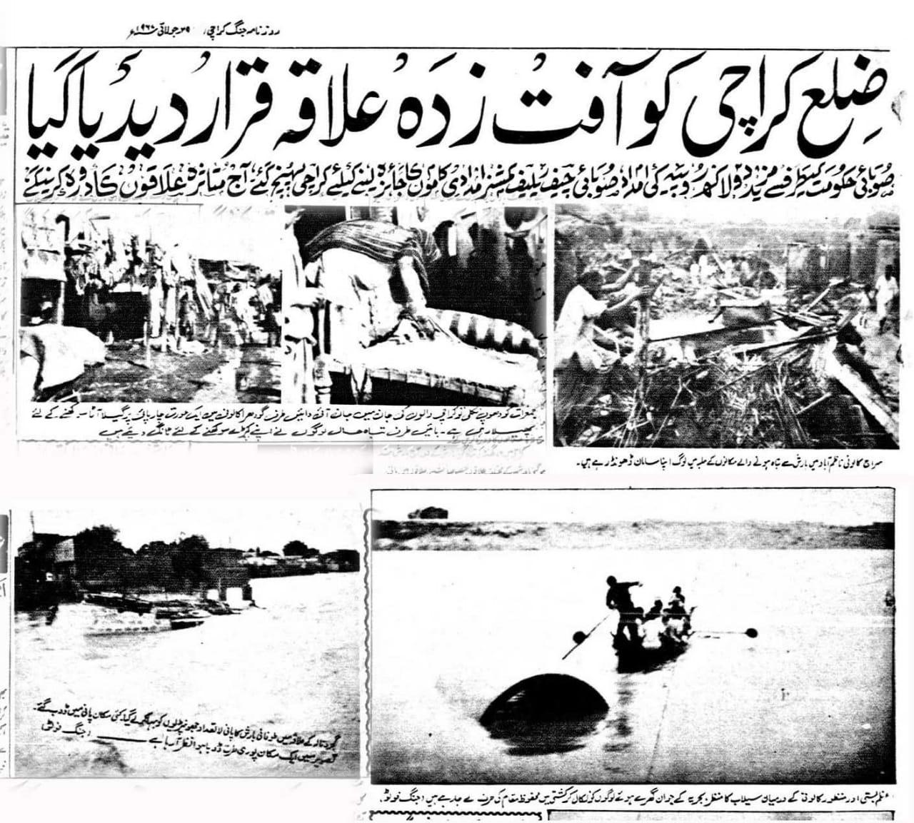 53برس قبل کی بارش، جب کراچی آفت زدہ قرار پایا