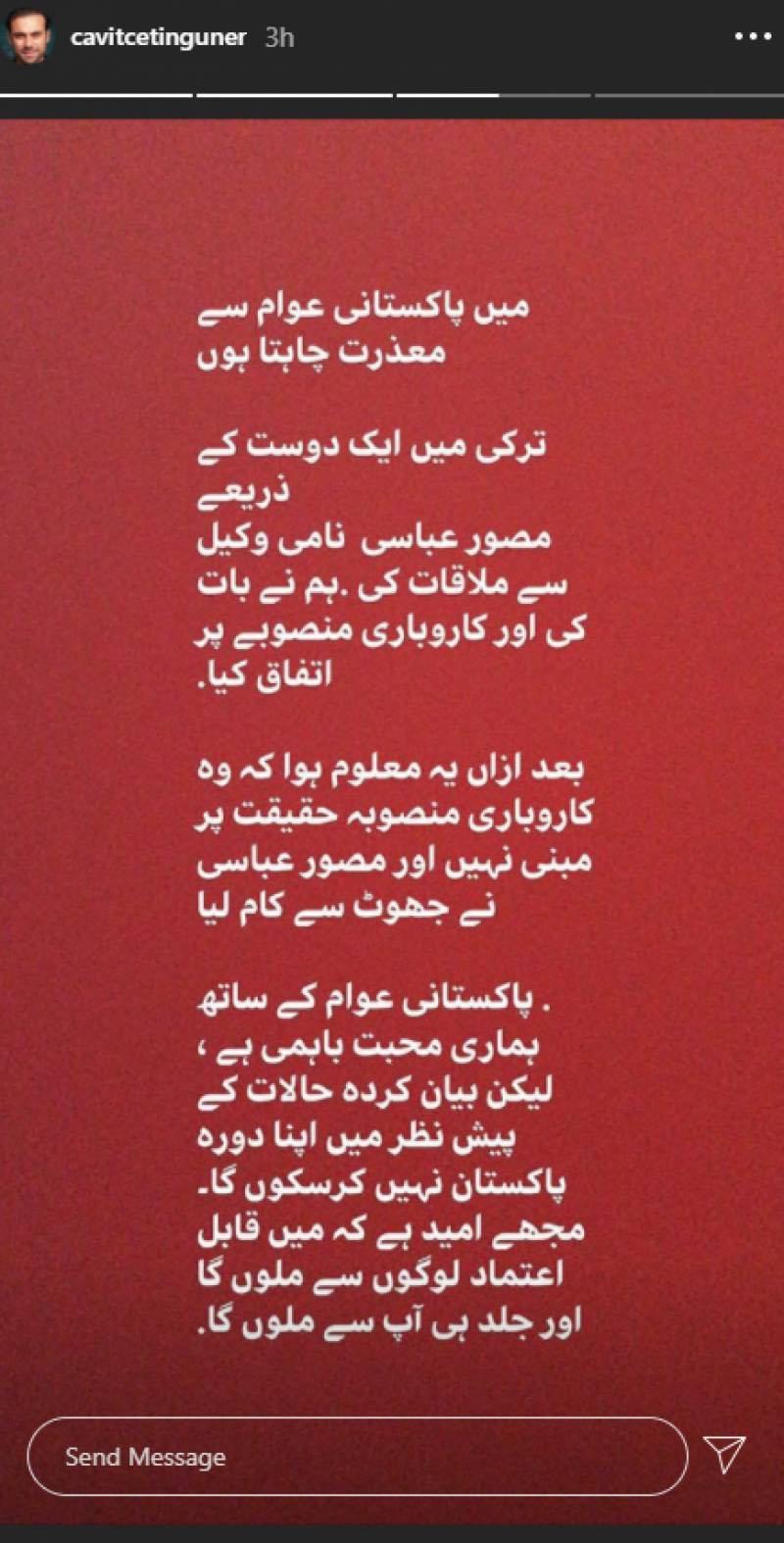 کیا ترک اداکارجاوید جیتن آج پاکستان آرہے ہیں؟