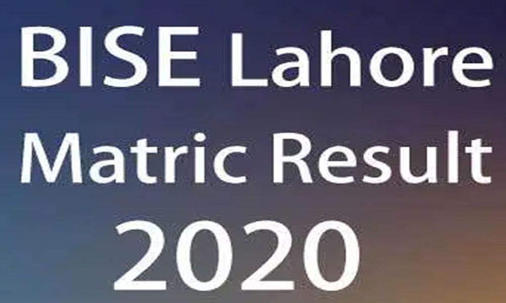 لاہورمیٹرک بورڈ کے نتائج کا اعلان آج ہوگا