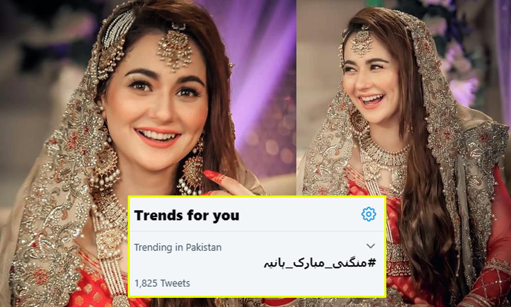 ہانیہ عامر کی منگنی ٹوئٹر پر ٹرینڈ کر گئی