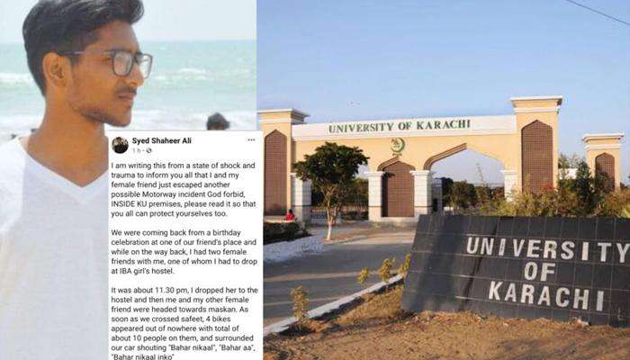 جامعہ  کراچی ہراسانی معاملہ کیا ہے؟