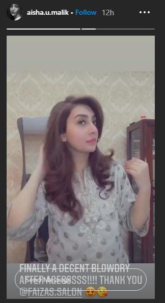 عائشہ خان کا نیا ہیئر اسٹائل مقبول