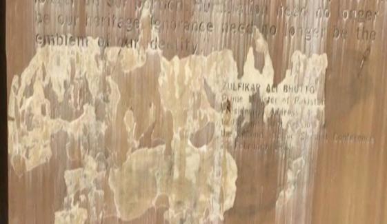 لاہور میں اسلامی سربراہی کانفرنس کی یادگاری تختی ٹو ٹ پھوٹ کا شکار