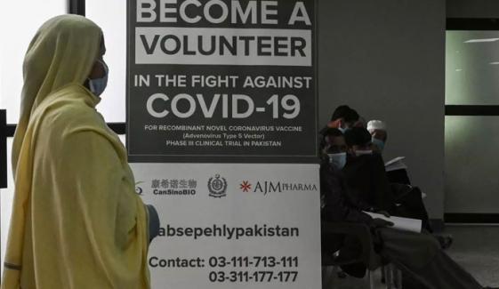 چین کی کورونا ویکسین کی آزمائش میں پاکستان بھی شامل