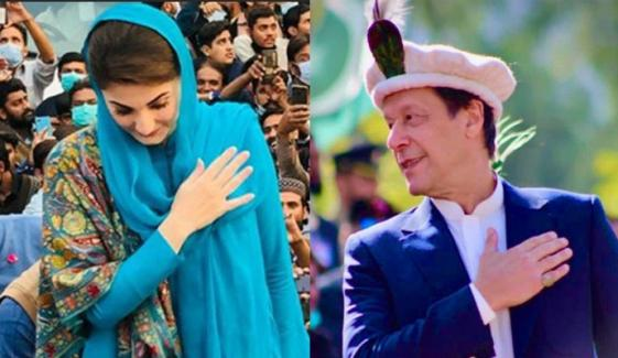 مریم نواز نے عمران خان کا اسٹائل کاپی کرلیا