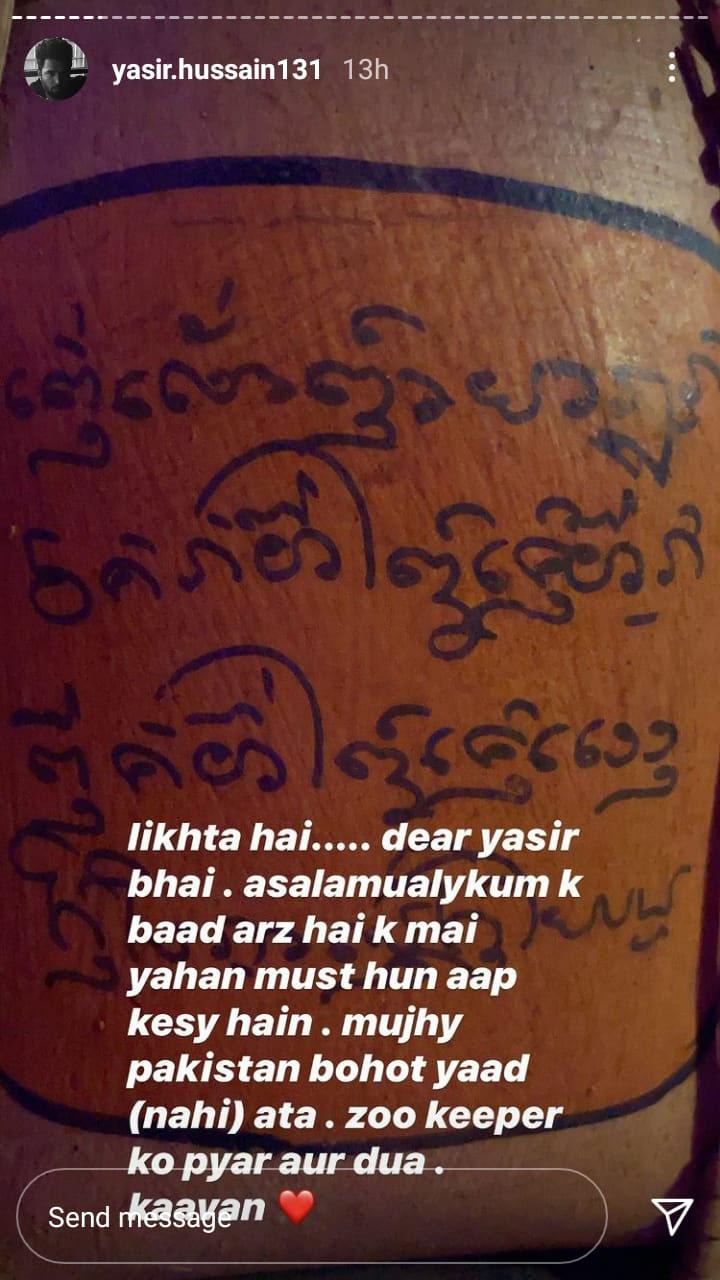 کمبوڈیا سے کاون کا یاسر حسین کو خط