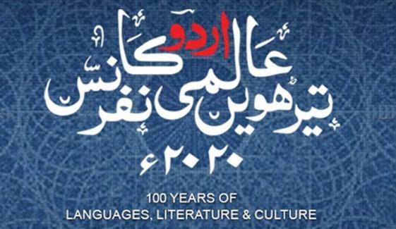آرٹس کونسل آف پاکستان تیرہویں عالمی اردو کانفرنس