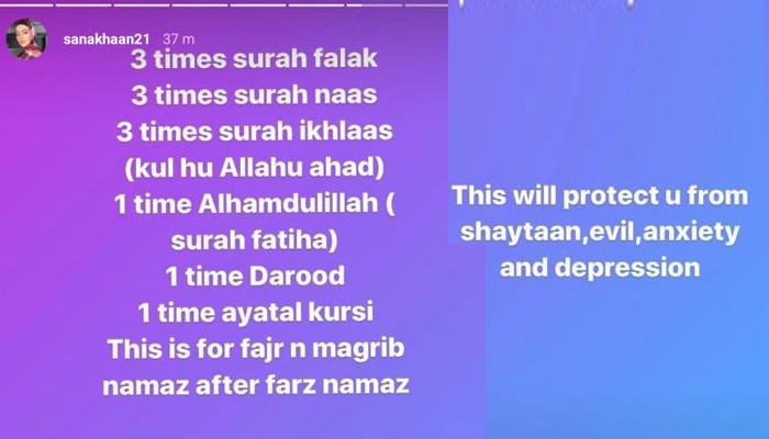 ثناء خان نے گناہوں کی معافی کیلئے خاص دعا بتادی