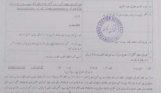 راولپنڈی: پی ڈی ایم کی ریلی کے خلاف مقدمہ درج