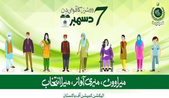قومی ووٹرز ڈے آج منایا جا رہا ہے