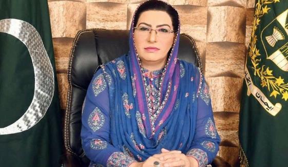 لاہورجلسہ توہین عدالت اورخلاف قانون ہے، فردوس عاشق اعوان