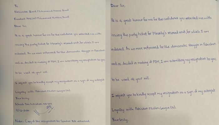 رکن قومی اسمبلی کھیئل داس کا رکنیت سے استعفیٰ کا اعلان