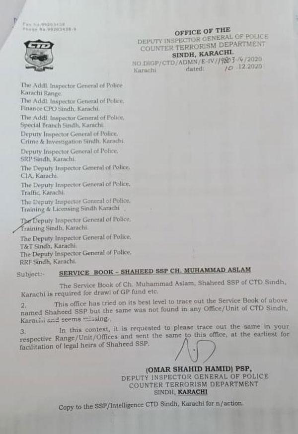 شہید SSP چوہدری اسلم کی سروس بک گم ہو گئی