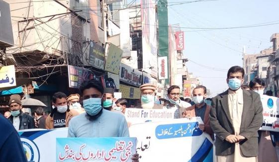 فیصل آباد، تعلیمی اداروں کی بندش کیخلاف اساتذہ کا احتجاج