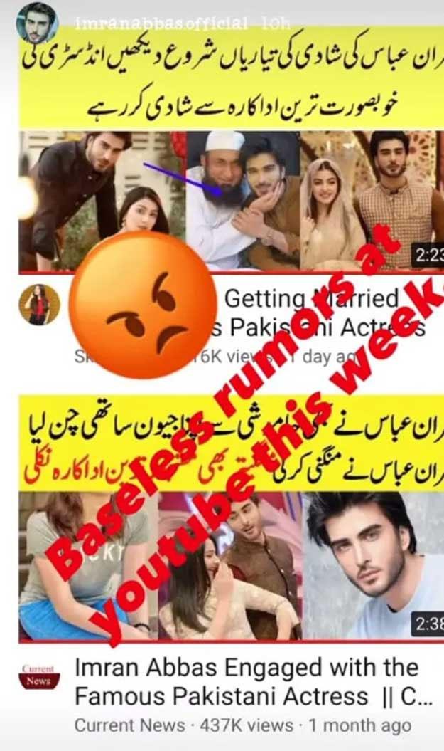 عمران عباس کی علیزے شاہ سے شادی کی افواہوں کی تردید