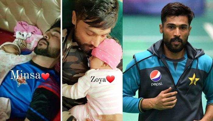 محمد عامر کا بیٹیوں سے اظہار محبت