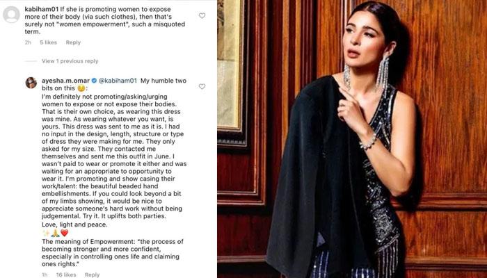 عائشہ عمر نے بولڈ لباس پہننے کی وضاحت دے دی