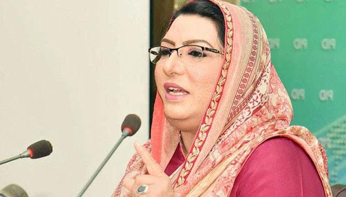 دنیا پاکستانی معیشت کی معترف ہے، فردوس عاشق اعوان