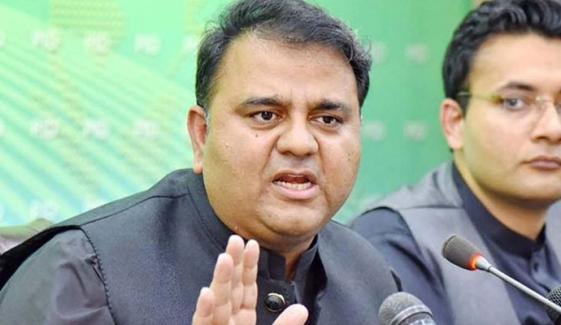 براڈ شیٹ انکوائی کمیٹی میں کوئی حکومتی وزیر شامل نہیں، فواد چوہدری