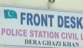 ڈی جی خان میں ملتان کی خاتون سے مبینہ زیادتی کا مقدمہ درج