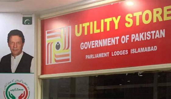 یوٹیلیٹی اسٹورز: مقامی چینی کی خریداری مسئلہ بن گئی