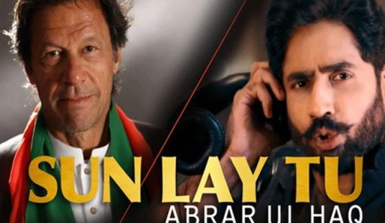 ابرار الحق کا عمران خان کیلئے دلچسپ تحفہ