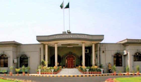 اسلام آباد ہائی کورٹ کی عدالتیں تا حکم ثانی بند، رجسٹرار اسلام آباد ہائی کورٹ