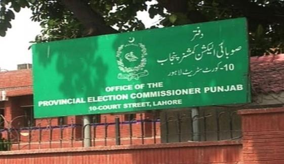 پنجاب: سینیٹ امیدواروں کی کاغذاتِ نامزدگی کی وصولی