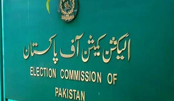 وفاقی حکومت مردم شماری کے نتائج شائع کرے، الیکشن کمیشن