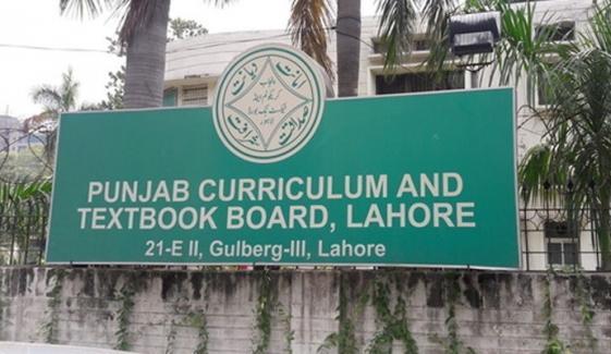 پنجاب: آئندہ ہفتہ سے پرائیوٹ اسکولز کیلئے کتب کی چھپائی شروع کی جائے گی