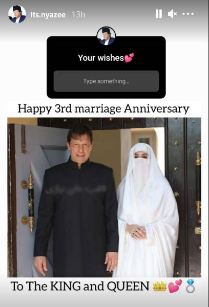 عمران خان، بشریٰ بی بی کی شادی کو تین سال ہو گئے
