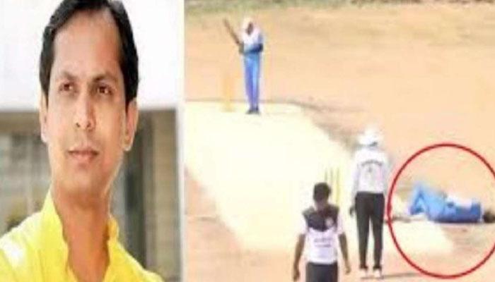 بھارت، میچ کھیلتے ہوئے کرکٹر دل کا دورہ پڑنے سے اچانک چل بسا