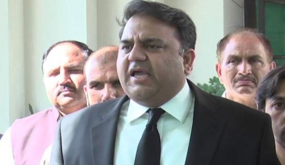 الیکشن کمیشن مجاز نہیں ہے کہ نتائج پورے ہوں توالیکشن روکے: فواد چوہدری