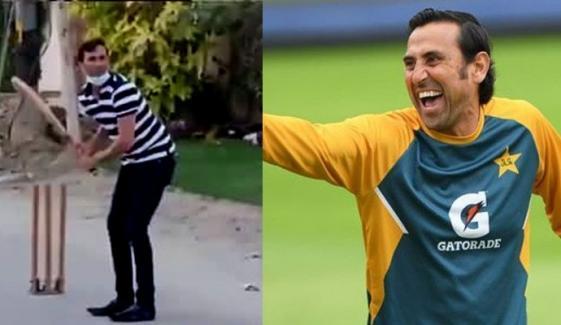 یونس خان نے اسٹریٹ کرکٹ کھیل کر بچپن کی یادیں تازہ کرلیں