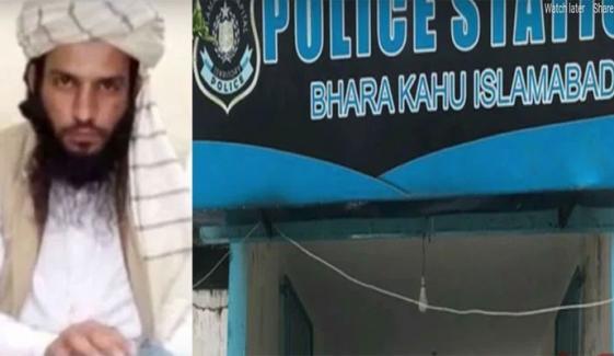 اسلام آباد: جے یو آئی رہنما سمیت 3 افراد کے قتل کیخلاف احتجاج