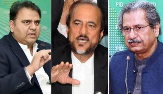 الیکشن کمیشن کو پوری حمایت کا یقین دلایا ہے، وفاقی وزراء