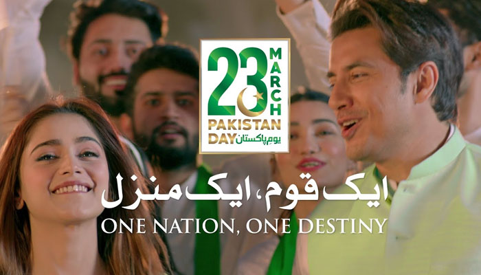 آئی ایس پی آر کا یوم پاکستان کا ترانہ'ایک قوم ایک منزل' جاری
