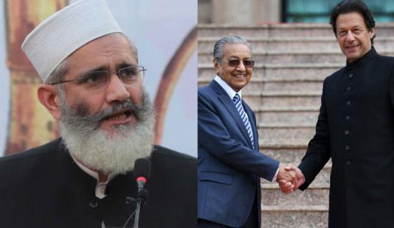 وزیراعظم عمران خان نے مہاتیر محمد تک کی بات نہ مانی، سراج الحق کا دعویٰ