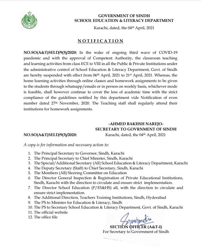 سندھ: 8 ویں تک اسکول 15 دن کیلئے بند کرنے کا فیصلہ
