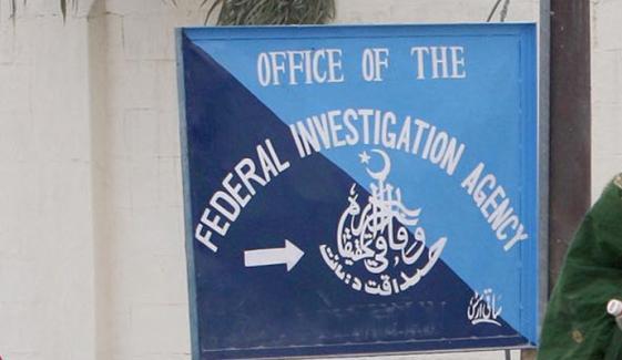 سابق ڈپٹی ڈائریکٹر ایف آئی اے کیخلاف مقدمہ درج