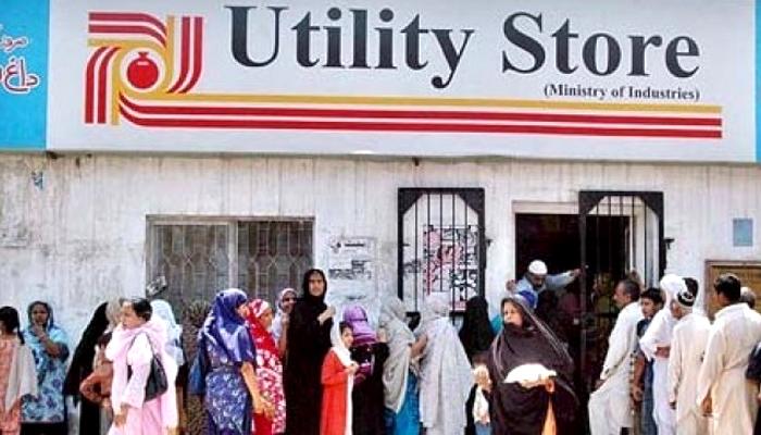 لاہور: یوٹیلٹی اسٹورز کارپوریشن نے رمضان پیکیج کا اعلان کردیا
