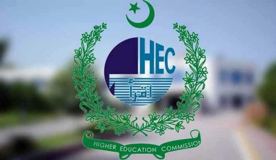 ہائر ایجوکیشن کمیشن کی خودمختاری ختم کرنے کا فیصلہ
