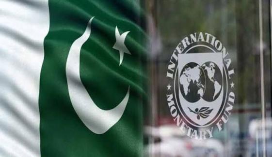 موجودہ ٹیکسوں کی شرح بڑھائی جائے گی، پاکستان کی آئی ایم ایف کو یقین دہانی