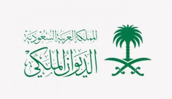 سعودی شہزادہ بندر بن فیصل بن سعود انتقال کرگئے