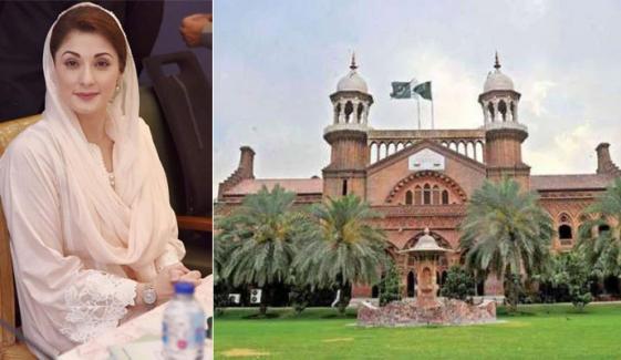 نیب مریم نواز کی گرفتاری سے 10 دن پہلے آگاہ کرے، لاہور ہائیکورٹ