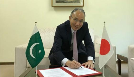 جاپان نے پاکستان پر سفری پابندیاں نرم کردیں ،جاپانی سفیر