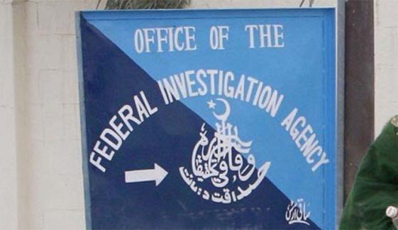 ملتان: ایف آئی اے آفس میں 6 اہلکاروں کا کورونا ٹیسٹ مثبت