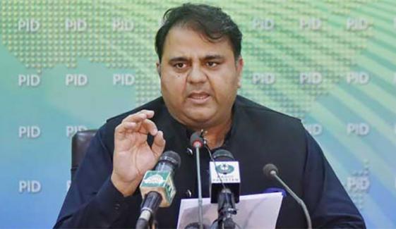 بلوچستان میں کلبھوشن کا بہت بڑا نیٹ ورک پکڑا، فواد چوہدری